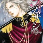 9番目のムサシ ゴースト&グレイ コミックス第1巻