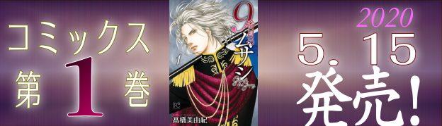9番目のムサシ ゴースト&グレイ 第1巻発売